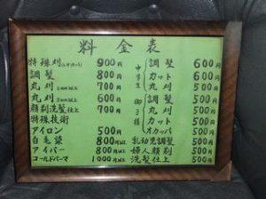 創業当時の料金表