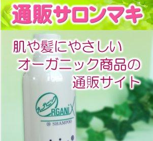オーガニック商品通販サイト 通販サロンマキ